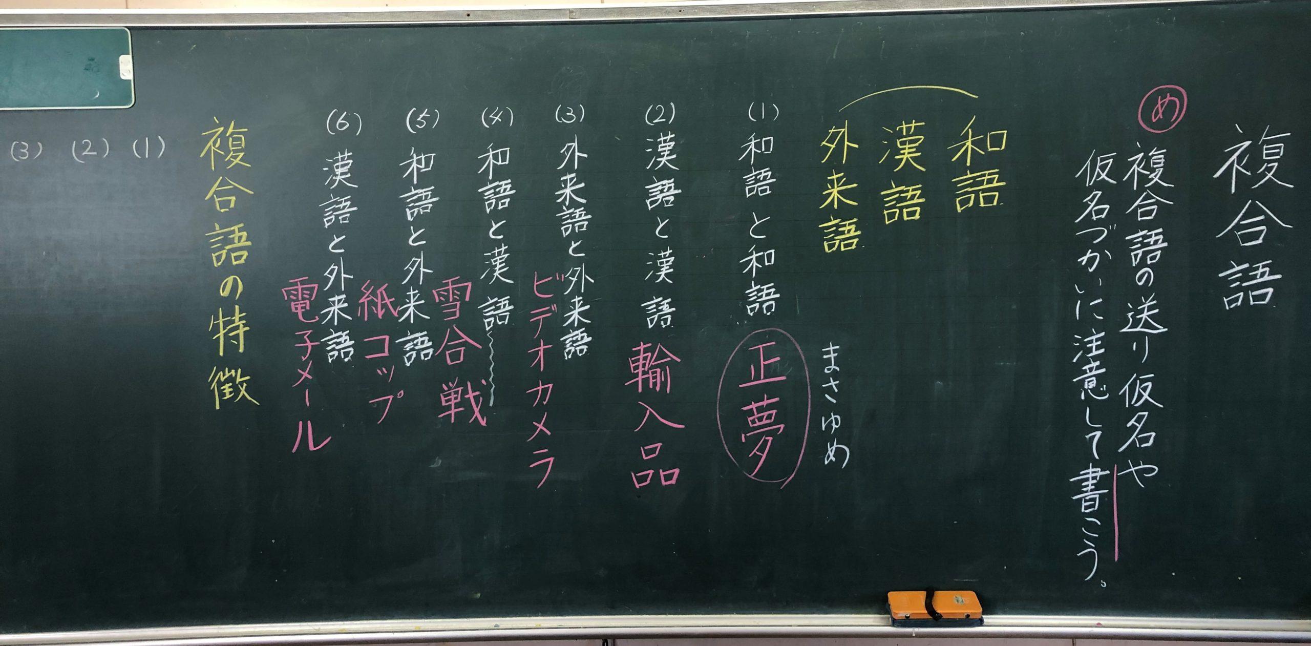5年生国語【複合語】   黒板log 黒板log